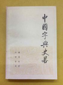 1983年1版1印【中国字典史略】中华书局