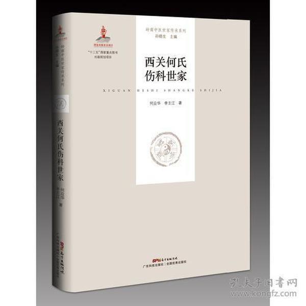 西关何氏伤科世家(岭南中医世家传承系列 第一辑)