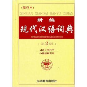 新版现代汉语词典 吉林