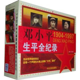 (精品书):邓小平生平全纪录1904-1997(全三卷)装