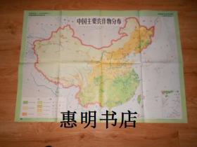 地理教学参考挂图--中国总论地理挂图:自然资源2.中国主要农作物分布(1开)[1开 馆藏]