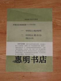 地理教学参考挂图--中国总论地理挂图:自然资源1.中国土地利用(1开全拼) 2.中国主要农作物分布(1开)[1开 馆藏]