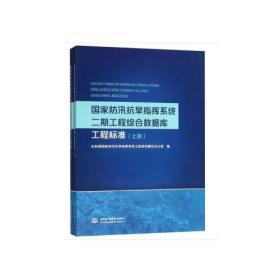 国家防汛抗旱指挥系统二期工程综合数据库工程标准(上下册)
