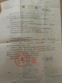 中国人民保险公司东明县保险支公司聘约