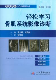轻松学习骨肌系统影像诊断