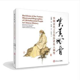 炎黄风骨:中国古代150位历史名人画传:Illustrated biographies of  150 influential people in Chinese history