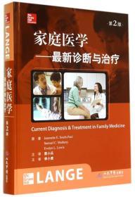 家庭医学 最新诊断与治疗(第二版)