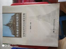 宗教学研究论著与文本解读:当代宗教研究、基督教研究专辑