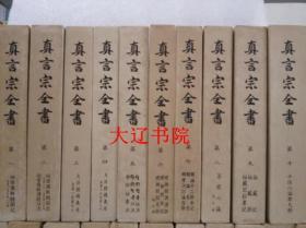 真言宗全书(正续编     1977年   精装     附函86册全)