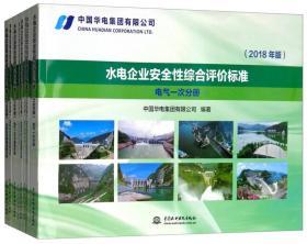 水电企业安全性综合评价标准(2018年版 套装共8册)