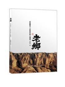 老乡:对中国西北一个移民村庄的一线调查