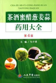 送书签lt-9787509185674-茶酒蜜醋葱姜蒜药用大全(第四版)