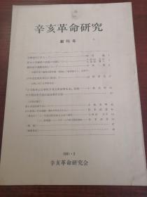 创刊号:《辛亥革命研究》日本辛亥革命研究会