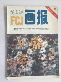 富春江画报1983年8
