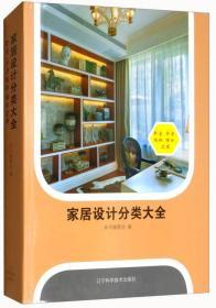 9787559105912-hs-家居设计分类大全.卧室、书房、隔断、哑口、过廊