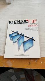 门萨Mensa 第2辑: 智商评估