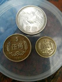 1981 年长城币一套 一元 5角  1角 包老 用过