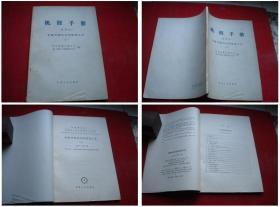 《机修手册》第8册,32开集体著,机械工业1966.6出版,5255号,图书