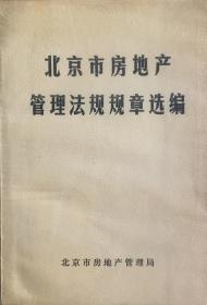 北京市房地产管理法规规章选编