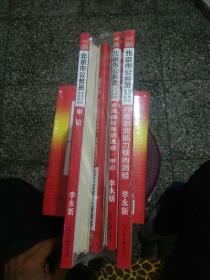 2018中公版 北京市公务员录用考试专用教材(全6本 未拆封)