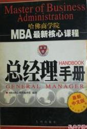 总经理手册——MBA最新核心课程