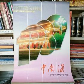 中南海(挂历1989)全13张