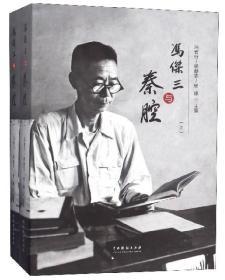 冯杰三与秦腔(套装上下册)