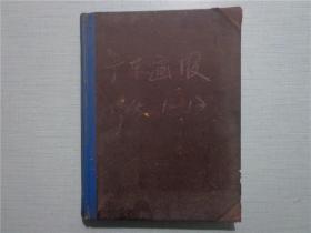 广东画报(1965年1-12)全十二册