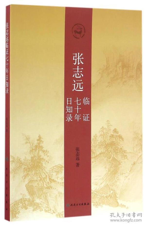 张志远临证七十年日知录