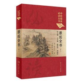 中医临床必读丛书(典藏版)·景岳全书(下)