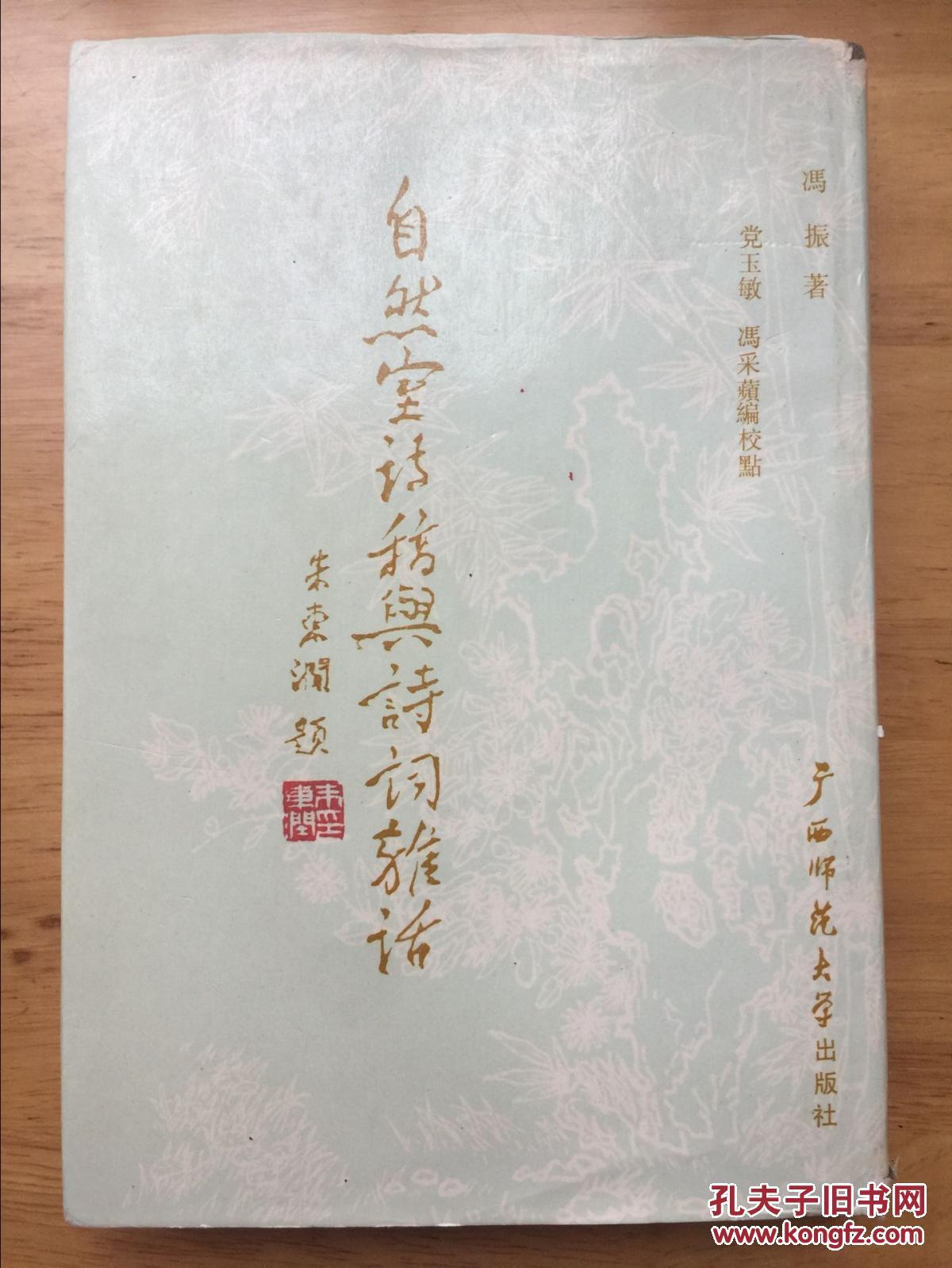 正版现货 自然室诗稿与诗词杂话 冯振 广西师范大学出版社