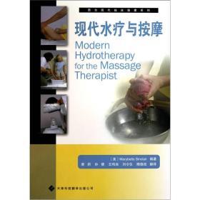 西方现代临床按摩系列:现代水疗与按摩