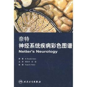 奈特神经系统疾病彩色图谱 塑封
