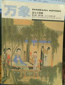 万象笫7卷,笫7期2005年7月【总74】
