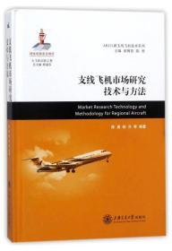 支线飞机市场研究技术与方法