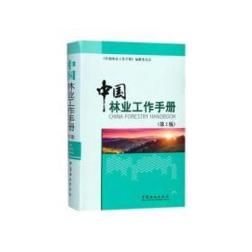 正版新书中国林业工作手册第二版