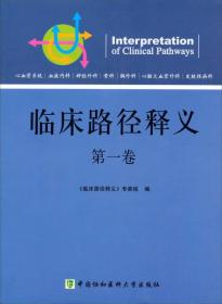 临床路径释义(第1卷)