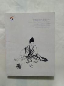 拍卖图录】东方大观2016春季艺术品拍卖会-中国近现代书画(一)