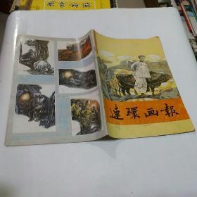 连环画报(1991年02)