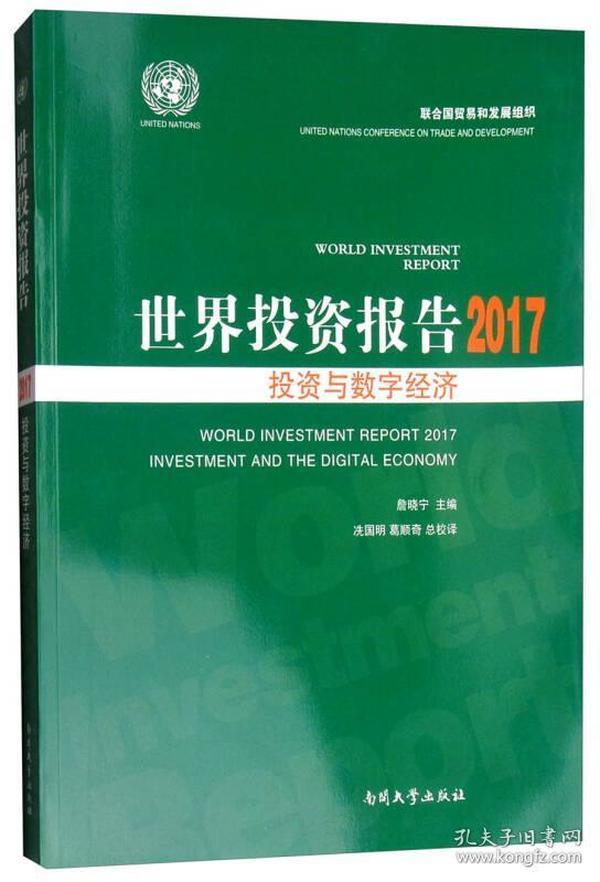 世界投资报告:2017投资与数字经济