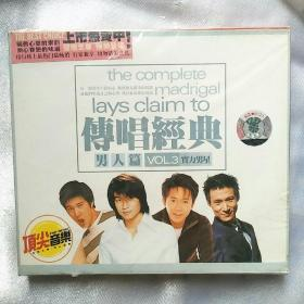 傅唱经典男人篇VOL3宝力男星  VCD