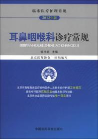 临床医疗护理常规(2012年版):耳鼻咽喉科诊疗常规