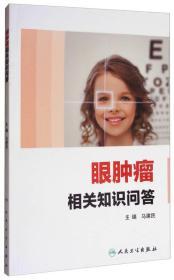 眼肿瘤相关知识问答