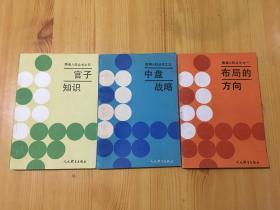 围棋入段丛书     之四 宫子知识     之三 中盘战略      之一 布局的方向   3册  品好