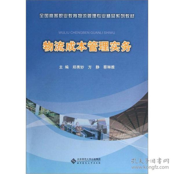 全国高等职业教育物流管理专业精品系列教材:物流成本管理实务