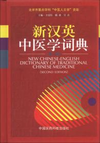 现货-新汉英中医学词典