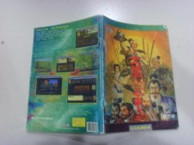 太阁立志传2  中文版  游戏手册  中文使用手册