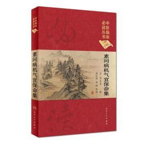 中医临床必读丛书(典藏版)·素问病机气宜保命集