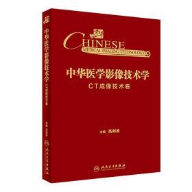 中华医学影像技术CT成像技术卷