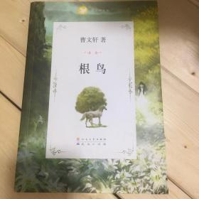 曹文轩文集:根鸟